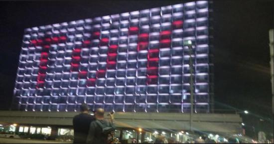 "La mairie de Tel Aviv de Tel-Aviv s'illumine du mot ""Toy"""