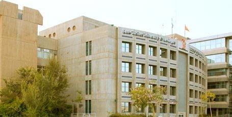 L'Université Ben Gurion du Negev
