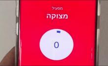 Israël: la nouvelle application de Tsahal pour lancer un signal de détresse