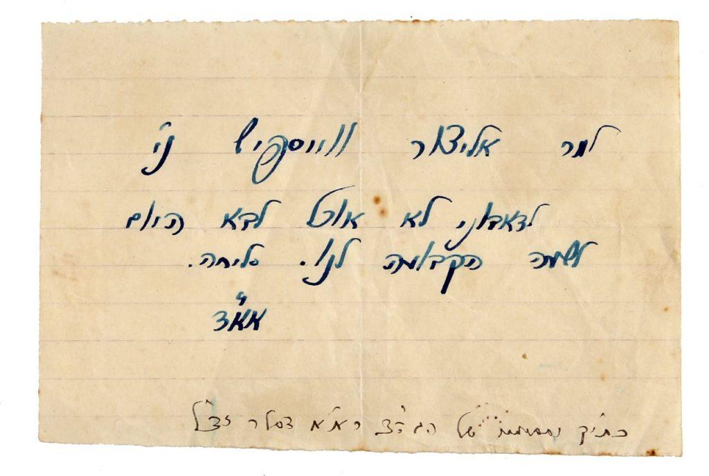 Lettre manuscrite du Rav Dessler vendue aux enchères