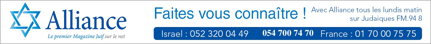 Faites vous connaître sur Alliance et sur la radio juive en France et en Israël