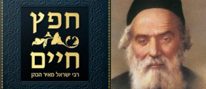 Hafets Hayim Le Livre de la Vie