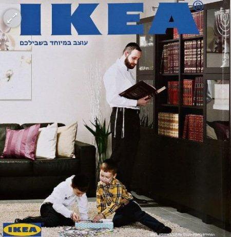 La couverture du catalogue Ikea Israël 2017 n'affiche pas de femme