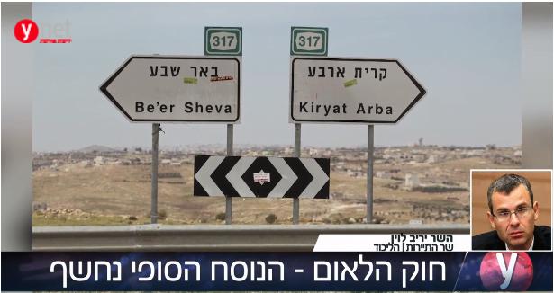 Loi sur la nationalité: l'hébreu est la seule langue officielle d'Israël