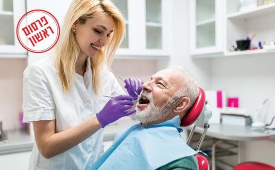 Israël: les soins dentaires gratuits, enfin pour les personnes âgées
