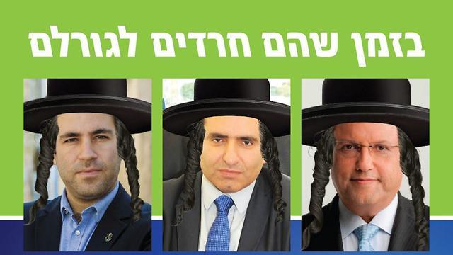 Affiche le Foyer Juif