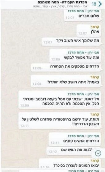Un militant du Likoud a fait circuler de faux messages sur le parti travailliste sur les réseaux sociaux.