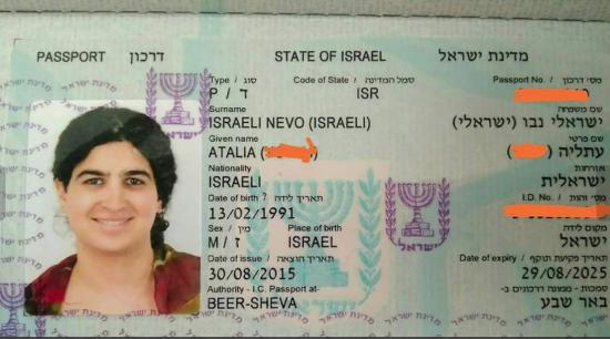 La carte d'identité d'Atalia Israéli-Nevo