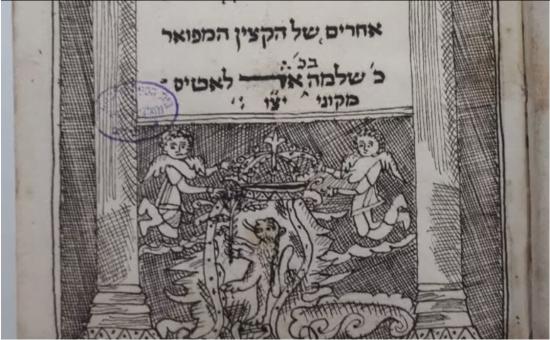 La collection de Hoshaanot, chants et prières, annulations de vœux, tashlichs et autres choses », écrit par Shlomo Latis en Italie en 1790 et conservée à la Bibliothèque Nationale d'Israël