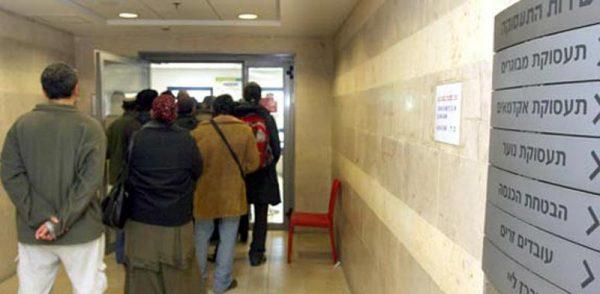 Les bureaux du chômage en Israël