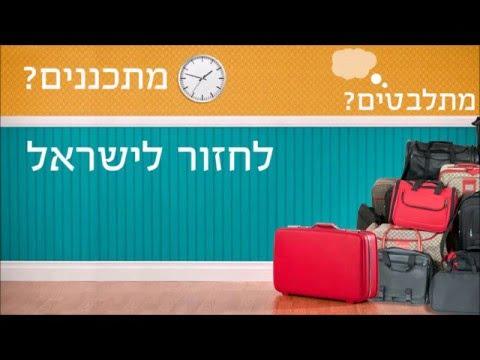 Israel Brain Gain, le programme qui cherche à récupérer les diplômés israéliens expat'