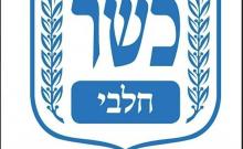 Le nouveau symbole unique de cacheroute du Rabbinat d'Israël