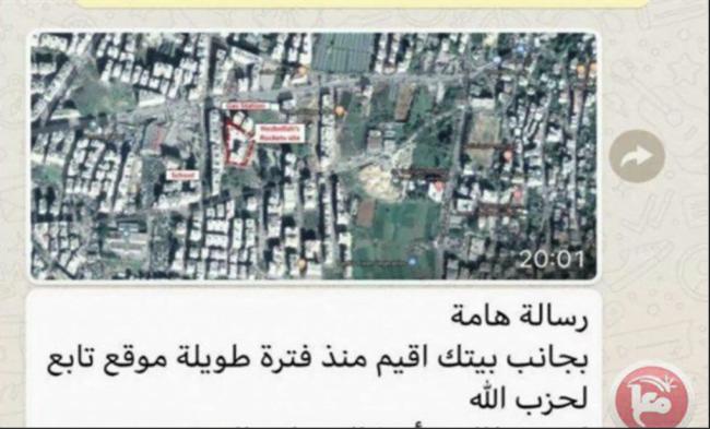 Un site du Hezbollah révélé aux libanais dans un message Whatsapp