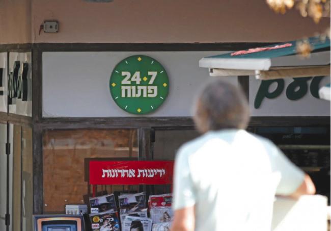 La religion et l'Etat: une relation compliquée en Israël