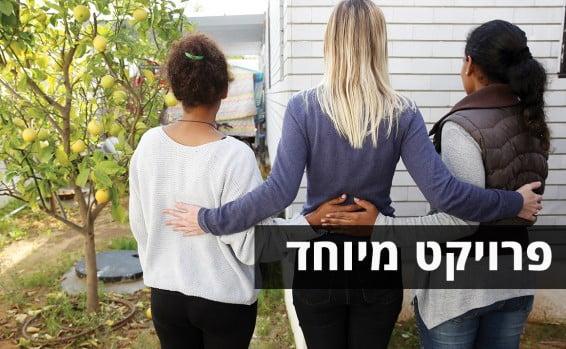 Israël : témoignages poignants de femmes battues