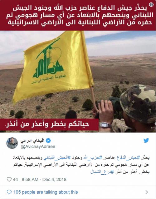 les FDI ont averti les combattants du Hezbollah et les troupes libanaises de ne pas s'approcher des tunnels offensifs