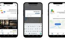 Israël : Google Maps vous conseille sur les meilleurs lieux de divertissement