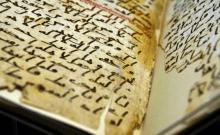 Un Coran datant de plus de 1.000 ans en Israël