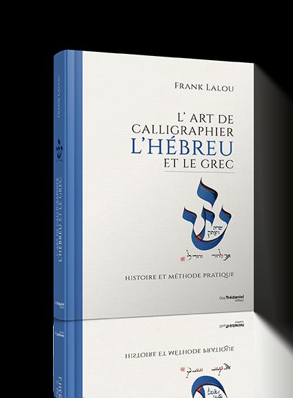 L'art de calligraphier l'hébreu et le grec de Frank Lalou