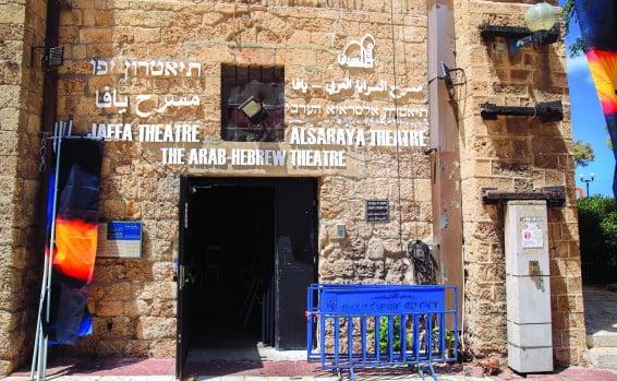 Jaffa: l'exposition d'une poétesse arabe pro-terreur financée en partie par Israël