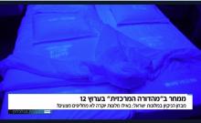 Une enquête révèle le faible niveau de propreté dans les hôtels de luxe en Israël