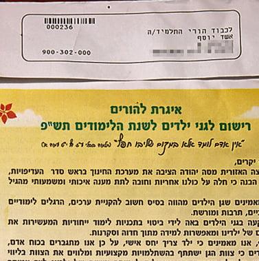 A l'attention des parents d'Eshed Yossef...