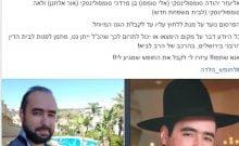Israël : cet homme refuse le divorce religieux à sa femme