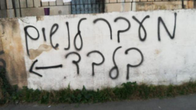 Israël: des graffitis pour séparer hommes et femmes dans les rues de Jérusalem