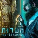 FILM Les témoins de Lendsdorf ( Ha 'Edut / The Testament )