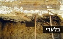 Négociations secrètes entre Israël et la France au sujet de la Tombe des Rois
