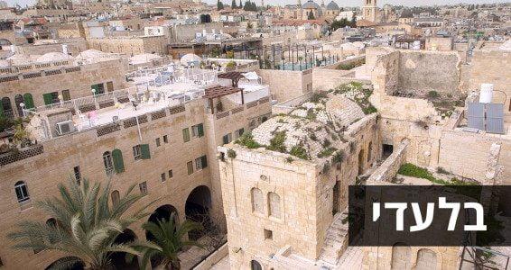 Jérusalem: 200 millions de shekels seront investis dans le développement du quartier juif