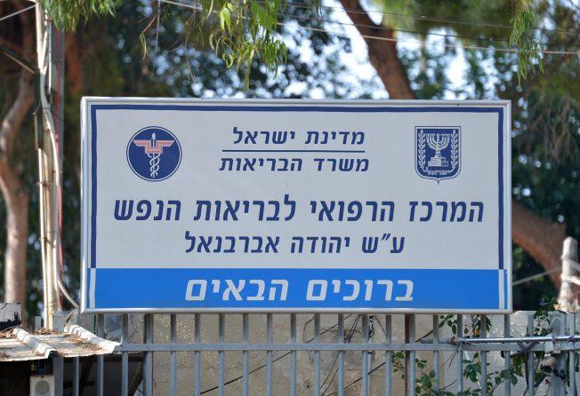 Israël: menacé d'hôpital psychiatrique, un milliard de NIS prend la poudre d'escampette