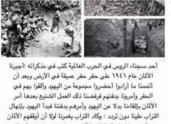 La page Facebook du Fatah indique que les Juifs méritaient de mourir dans l'Holocauste
