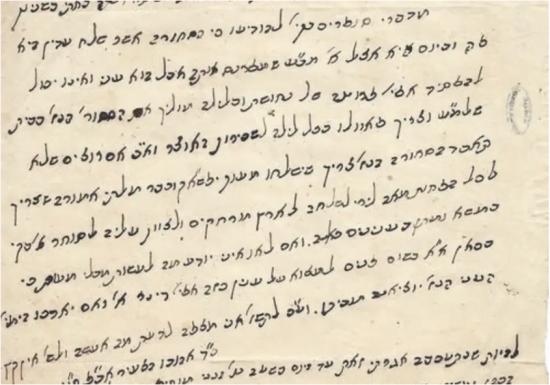 """La deuxième lettre d'Avraham Piperno à Moise Uzzielli en 1858 dit : """"....pour l'informer que le paquet qu'il a envoyé est toujours là."""" Crédit : Bibliothèque nationale d'Israël"""
