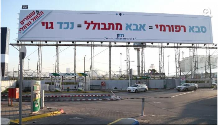 La nouvelle campagne israélienne contre les réformés