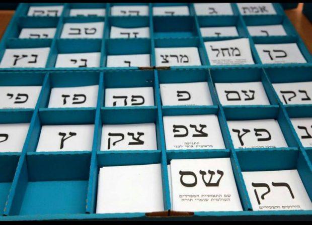 Pourquoi Israël n'a pas encore opté pour le vote en ligne?