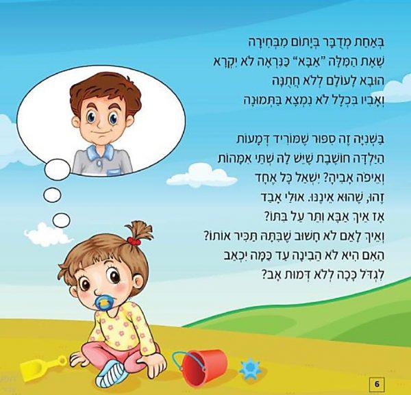 Israël: quand la lutte contre le mouvement gay affecte les enfants