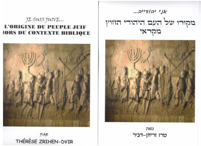 Orgine du peuple Juif hors du contexte biblique