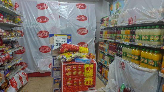 Les articles non casher pour la Pâque sont couverts dans un supermarché israélien. Photo par Igal Vaisman via shutterstock.com