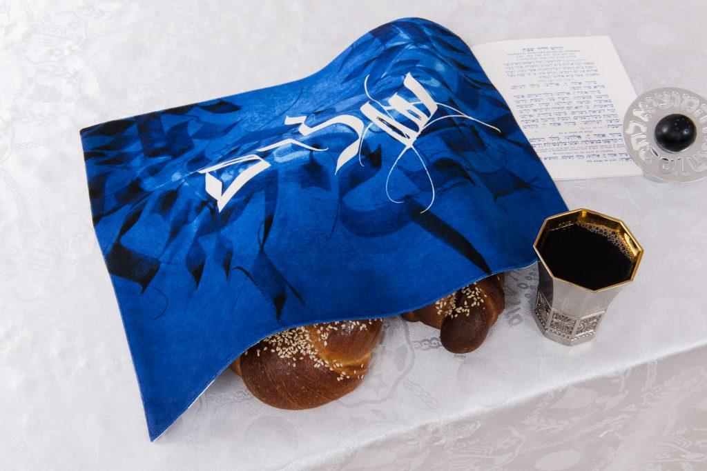 couvre ballot, napperon de chabat gamme Shalom de la marque SABABE