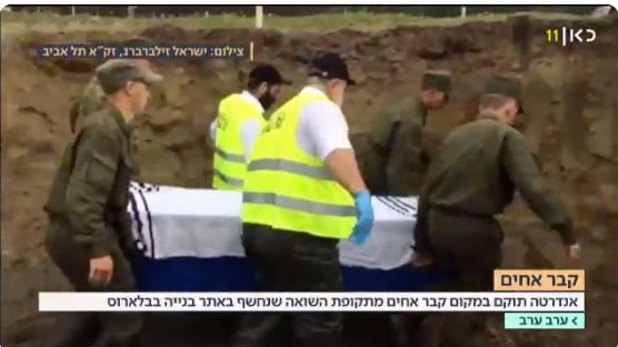 Tombes pour le reste des corps retrouvés des Juifs assassinés par les nazis