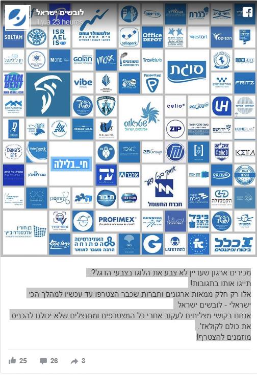 Par solidarité envers Israël, les logos de dizaines d'entreprises se teintent de bleu et blanc
