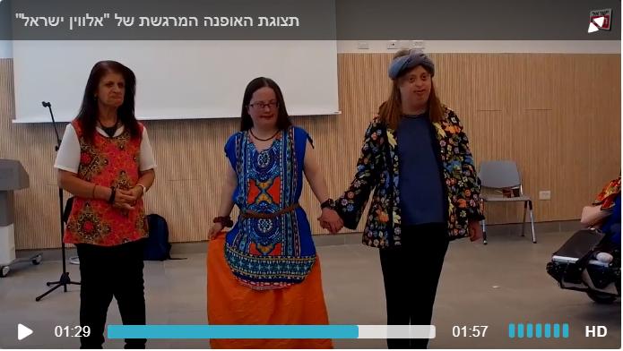 Israël : un défilé de mode unique