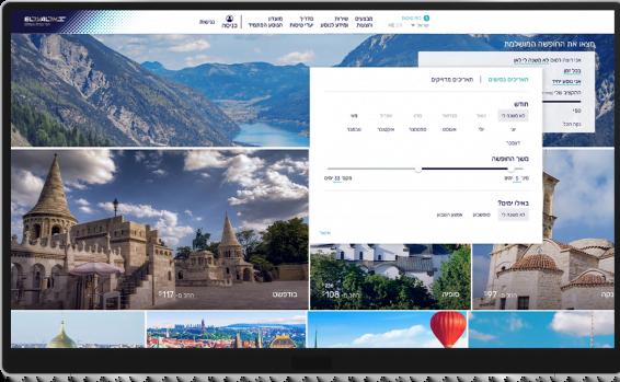 Israël: le moteur de recherche d'El Al vous concocte des vacances aux petits oignons