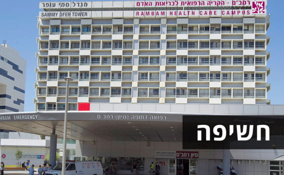 Israël : des internes de l'hôpital Rambam dans un mauvais remake de Grey's Anatomy