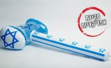 Des applications festives pour la Journée de l'indépendance d'Israël