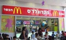 Boycott de MacDonald's en Israël .