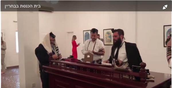 La prière ce matin, à la synagogue de Bahreïn