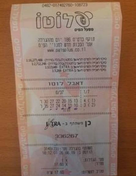 Un billet de loto israélien