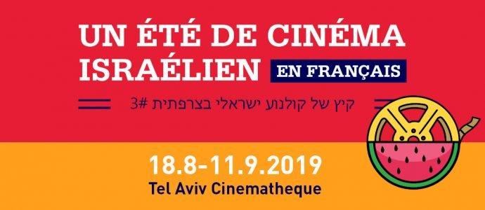 Un été de cinéma israélien en français à Tel Aviv